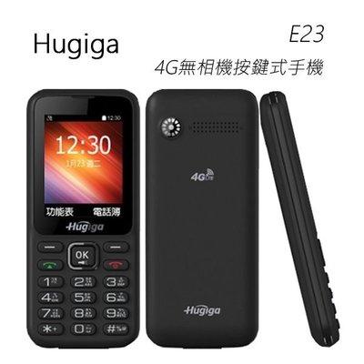 公司貨 Hugiga 鴻碁 E23 長輩機 老人機 大按鍵 大音量 無相機 無記憶卡/無上網 科技園區/軍人皆適用
