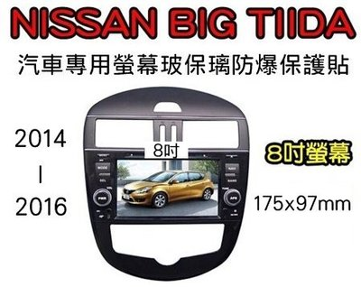 *PHONE寶*日產 Nissan Big Tiida 鐵達 影音款 汽車螢幕防爆玻璃貼 2.5D 8吋