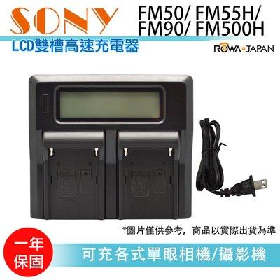 樂華~ ~LCD雙槽高速充 SONY FM系列 FM50 55H 90 500H液晶螢幕電量顯示 可調高低速雙