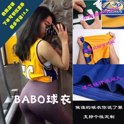 正品球衣~BABO球衣湖人23號詹姆斯24科比熱壓多款籃球服套裝團隊訂製背心男