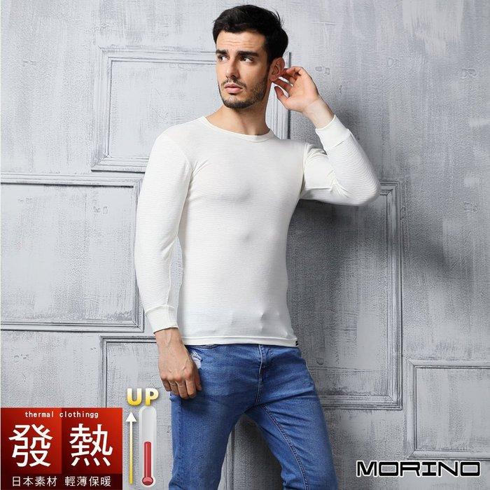 【MORINO摩力諾】發熱衣 長袖T恤  圓領衫-白色