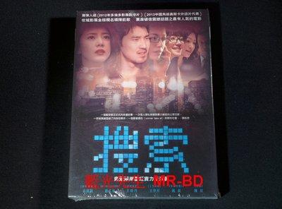 [DVD] - 搜索 Caught In The Web (采昌正版)