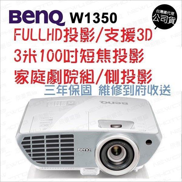 【薪創台中】含稅免運 BenQ W1350 3D家庭劇院 投影機 1080P 短焦  側投 MHL