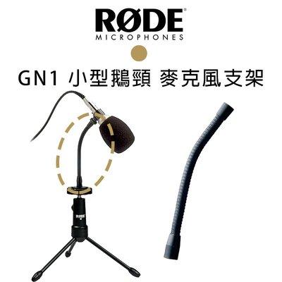 『e電匠倉』RODE GN1 小型鵝頸 麥克風支架 適用 NT6 Tripod Pivot Adaptor 預購