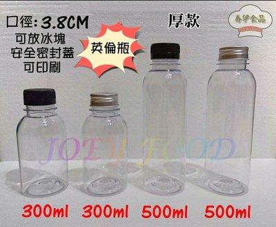 英倫瓶500ml 鋁蓋 PET 寬口瓶 英倫瓶 波特瓶  下標區