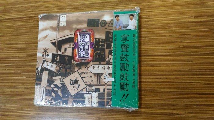新寶島康樂隊 滾石 陳昇 全新未拆封 首版