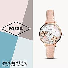 《聊聊享優惠》FOSSIL 優雅花漾 Jacqueline系列 貝母花紋皮革錶 ES4671