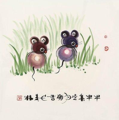 名人字畫手繪韓美林國畫 四尺斗方抽象鼠   贈榮寶齋畫冊