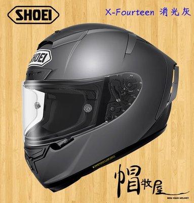 【帽牧屋】日本 SHOEI X14 全罩式安全帽 進口帽 頂級款 選手帽 消光灰