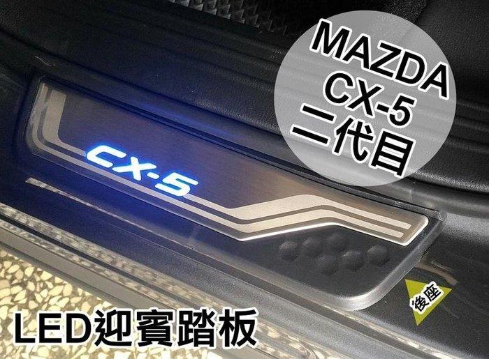 阿勇的店 MAZDA 馬自達 2019年 二代目 CX5 塑件款 CX-5 專用LED白金迎賓門檻冷光踏板 專業人員安裝