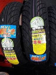 勁輪車業 建大K6025雷龍胎130/70-12完工價