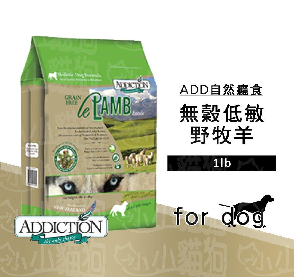 小小貓狗✻ADD Addiction 自然癮食 無穀天然糧 野牧羊 狗飼料 1lb