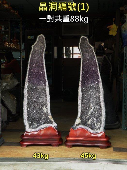 【喬尚拍賣】天然水晶洞系列 (1) 一對重88kg特殊漸層