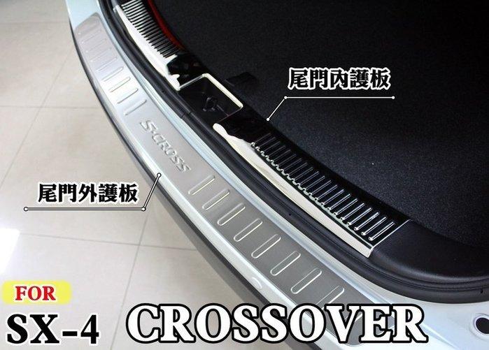 大新竹【阿勇的店】SX4 CROSSOVER 專用 行李箱內護板 尾門白金踏板 亮面級電鍍 另售外護板/尾飾板