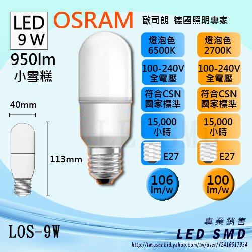 Q~LED.SMD燈具網~ LOS~9W  LED~9W 小雪糕 OSRAM歐司朗 E27