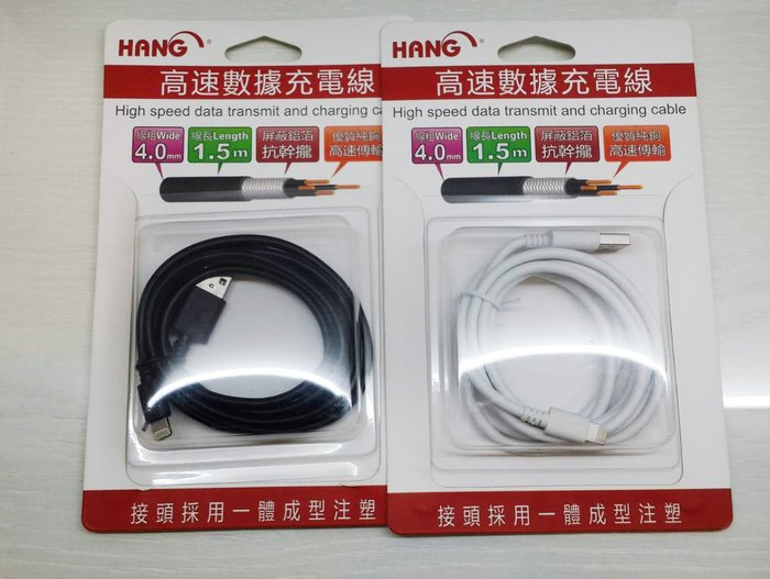 """"""" 蘋果 """"手機專用充電線 HANG 快速傳輸/充電線 線粗4.0mm 純銅 線長1.5M  兩款"""