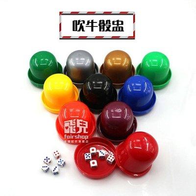 【飛兒】送5顆骰子 底座型骰盅/骰子盅/有蓋/小氣大財神/吹牛/十八啦/比大小 尾牙玩具 過年遊戲 酒店/KTV唱歌 1