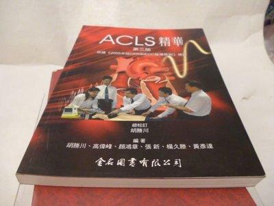 買滿500免運--《ACLS精華 (第3版): 依據2005年版CPR和ECC指導原則修訂》金名│胡勝川 台中市