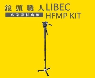 ☆鏡頭職人☆ ( 單腳架出柤 ) :::: Libec HFMP KIT 專業錄影單腳架 師大 板橋 楊梅