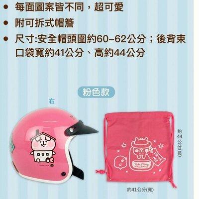 🌟現貨🌟 卡娜赫拉的小動物 夢遊仙境 安全帽+後背袋組