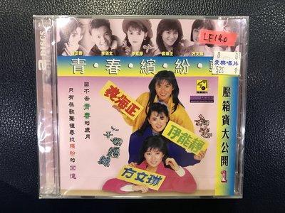 *愛樂唱片*青春繽紛輯1 / 2CD 星馬版 全新 LF140