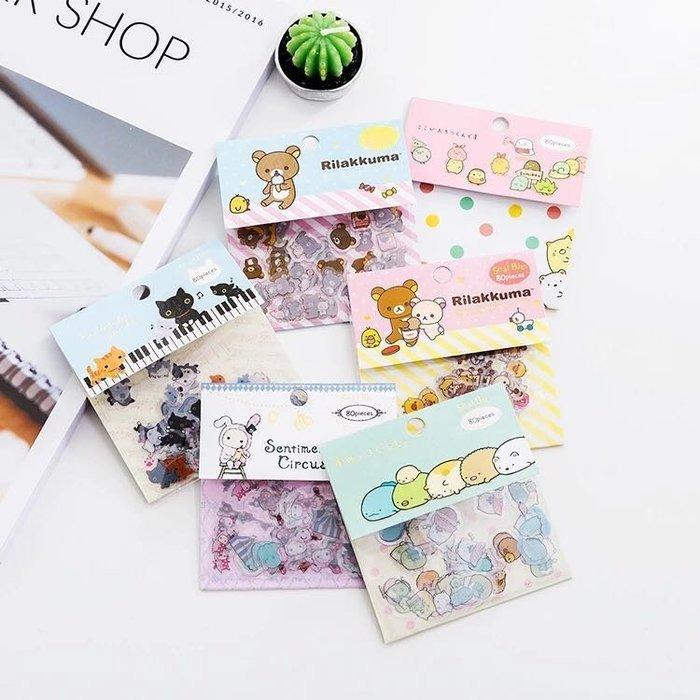 日本San-X 角落生物 拉拉熊 憂傷馬戲團貼紙包80枚