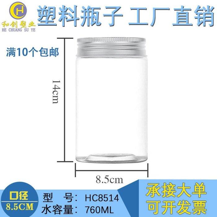 乾一【8514鋁蓋】干果罐子保鮮透明食品級蜂蜜包裝瓶 pet塑料瓶密封罐