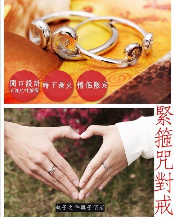 鍍白金 緊箍 情侶 對戒 戒指 鑽石 520 表白 情人節 禮物 結婚 告白 時下最火 非 純銀