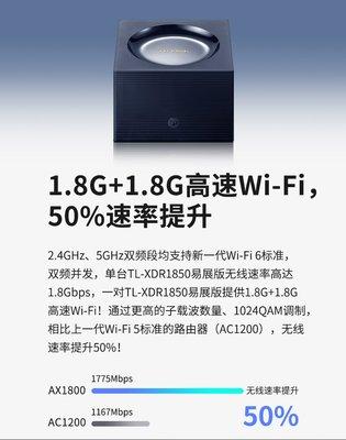 蘿莉正品路由器【WIFI6套裝】TP-LINK AX1800+1800雙頻千兆無線路由器千兆端口 家用tplink穿墻tp高速wifi 5G穿墻王XDR1850