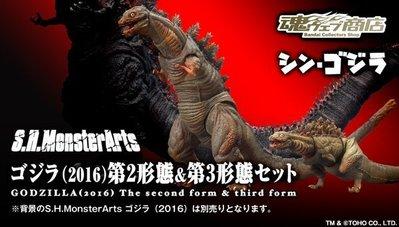 日版 魂商店 限定 S.H.MonsterArts SHM 哥吉拉 GODZILLA 2016 第2形態 第3形態 現貨