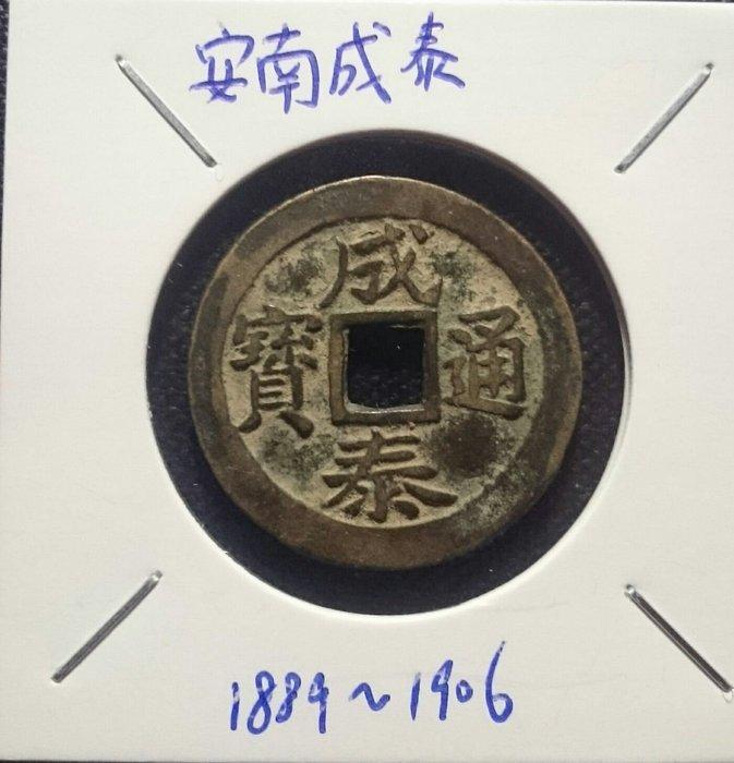 安南成泰通寶(1889~1906)一枚