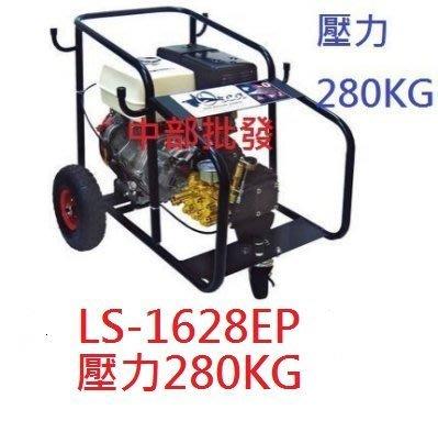 『免運費』本田 HONDA 13HP 壓力280Kg 引擎動力噴霧機 高壓洗車機 水刀洗車機 高壓清洗機 1628EP