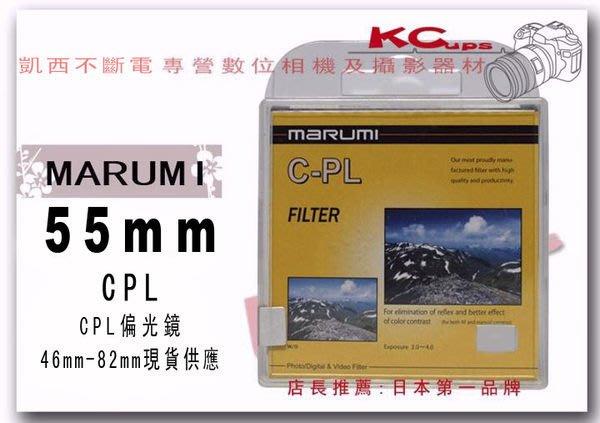 Marumi 55mm CPL C-PL 偏光鏡 另有 52mm 58mm 46mm 49mm 72mm 77mm 67mm【凱西不斷電】