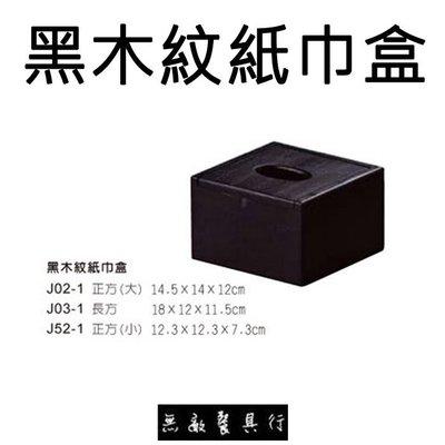 【無敵餐具】黑木紋紙巾盒 14.5x14x12cm(大)面紙盒/餐巾架/紙巾架/置物架 大量來電享優惠價!【T0064】