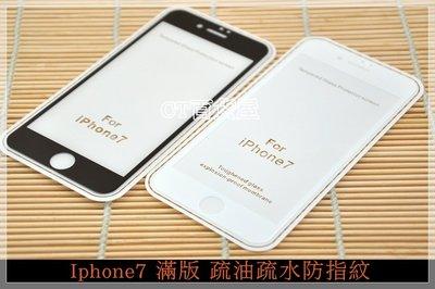 蘋果Apple iphone 7 滿版 9H鋼化玻璃保護貼  疏油、疏水、防指紋 ✭CT百貨屋