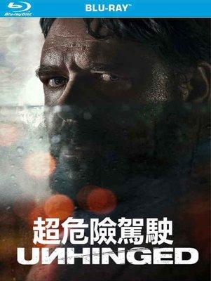 藍光電影 [美] 超危險駕駛 Unhinged (2020) 羅素克洛主演