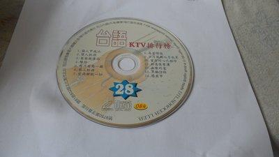 紫色小館-53-6--------台語KTV排行榜28