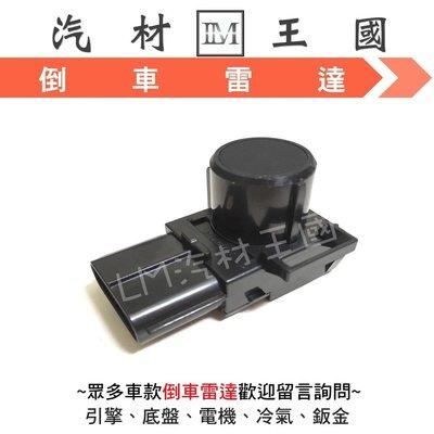 【LM汽材王國】 倒車雷達 ALTIS 2007年後 黑色 倒車感應器 倒車感應開關 電眼 TOYOTA 豐田