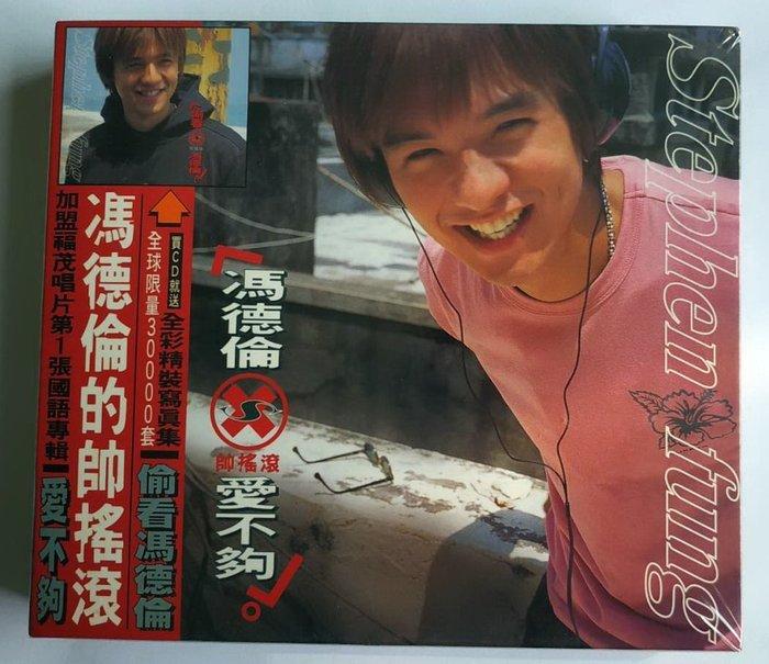 ◎1999年全新CD未拆!限量版附寫真集-搖滾帥哥-馮德倫-愛不夠-首張國語大碟-加送全球限量全彩精裝寫真集-歡