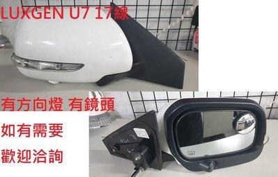 【家泰】◎ LUXGEN 納智捷 U7 17線 右後視鏡雙鏡頭 現貨銷售 ◎