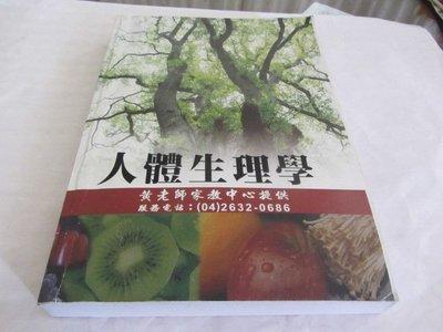 忻芯小棧     人體生理學》ISBN││黃老師家教中心(ㄌ96袋)