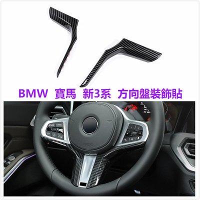 BMW 寶馬 3系 G20 方向盤 裝飾貼 儀表板 貼片 按鍵 內裝 改裝