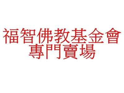 【杰元生活館】美加卡福智專案 福智佛教基金會 6gb 流量 180日數據上網卡