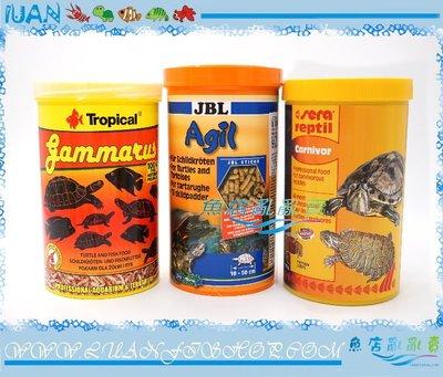 【~魚店亂亂賣~】Tropical乾蝦飼料+JBL珍寶Agil烏龜兩棲爬蟲+SERA甜甜圈飼料(肉食)1L套餐