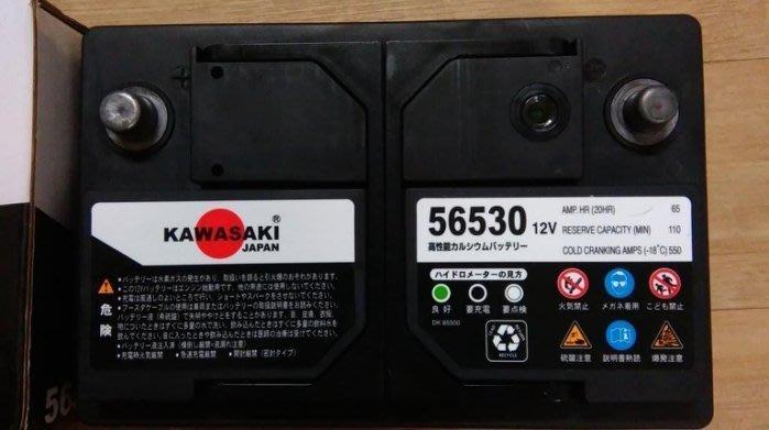 """台中@E-路發電池@日本川崎KAWASAKI 汽車電池56530加強型""""鈣合金免保養(免費安裝) 常溫680CCA"""