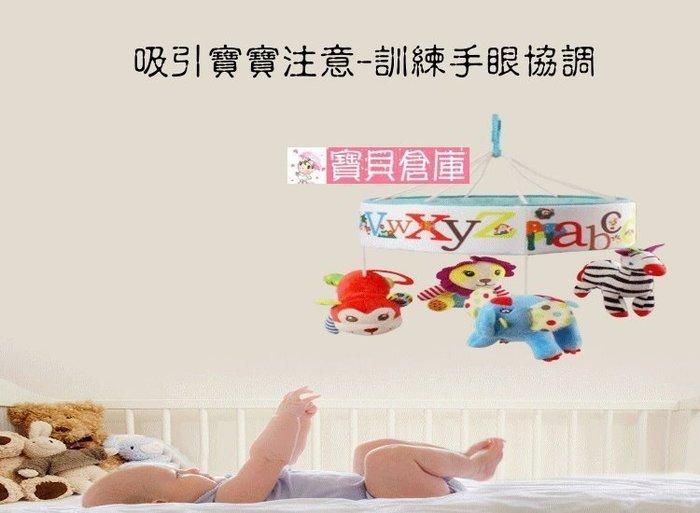 寶貝倉庫~嬰兒玩具床頭鈴~可愛動物~八音盒音樂旋轉毛絨布藝床鈴~寶寶床掛~發條玩具~新生兒0-1歲~音樂盒~無需裝電池