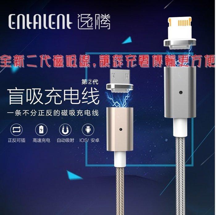 Entalent 逸騰 2.4A 2代磁吸線 快充傳輸線 編織 FOR iphone 5/6/7/8/X-阿晢3C