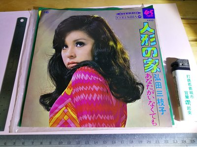 銘馨易拍重生網 107LP03 少見 早期 1969年  45RPM 日本 美女歌星 保存如圖 特價讓藏