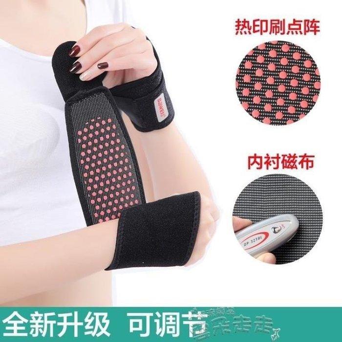 麥麥部落 護腕磁布自髮熱護腕男女士運動扭傷健身護手腕透氣保暖MB9D8