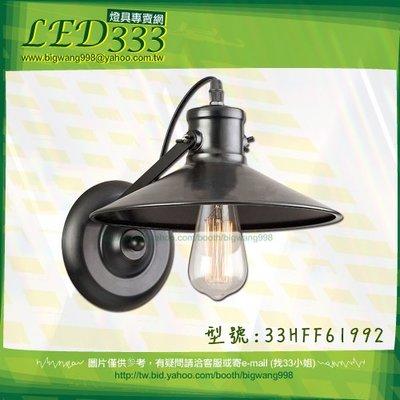 §LED333§(33HFF61992)工業風壁燈 可搭LED鎢絲燈泡 美式咖啡吧台 樓梯 北歐簡約 浴室燈/陽台燈